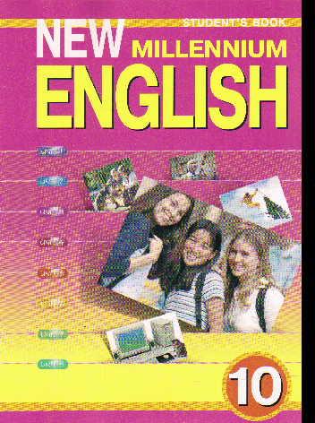 New Millennium English 10: Учебник английского языка 10 кл.