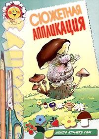 Война грибов: Сюжетная аппликация: Делаю книжку сам. 5-7 лет