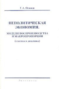 Неполитическая экономия: Модели воспроизводства и макропропорции(статика и