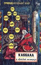 Каббала и еврейский мистицизм