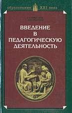 Введение в педагогическую деятельность: Учеб. пособие для студ. пед.учеб.