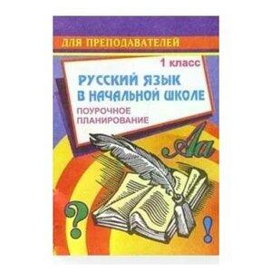 Русский язык в начальной школе. 1 класс (1-3): Поурочное планирование