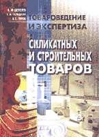 Товароведение и экспертиза силикатных и строительных товаров: Учеб. пособие