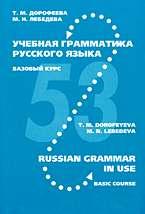 Учебная грамматика русского языка: Базовый курс