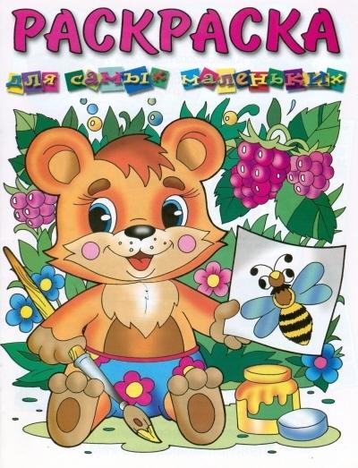 Раскраска для самых маленьких (Медвежонок)