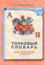 Толковый словарь для начальных классов