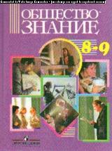 Обществознание. 8-9 кл.: Учебник