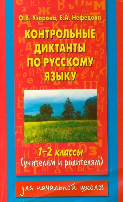 Русский язык. 1-2 кл.: Контрольные диктанты