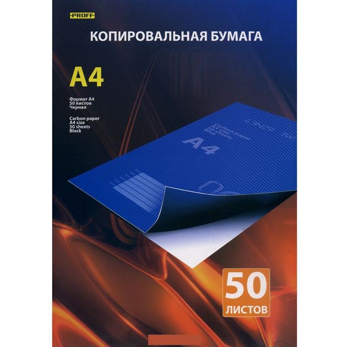 Бумага копировальная А4 черная