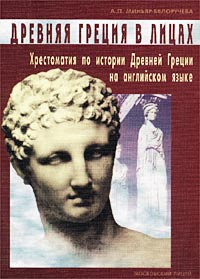 Древняя Греция в лицах: Хрестоматия по истории Древней Греции на англ. яз.