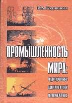 Промышленность мира: Территориальные сдвиги во второй половине ХХ века