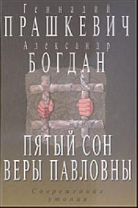 Пятый сон Веры Павловны