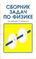 Сборник задач по физике: Учеб. пособие