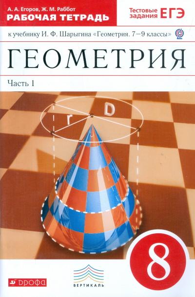 """Геометрия. 8 кл.: В 2 ч.: Рабочая тетрадь к уч. Шарыгина """"Геометрия 7-9"""""""