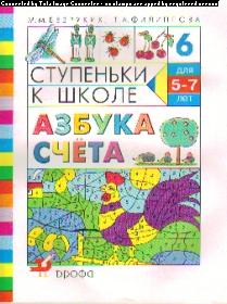 Ступеньки к школе: Вып. 6: Азбука счета: Пособие по обуч. детей ст.дошк.воз