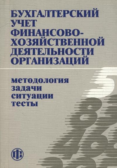 Бухгалтерский учет финансово-хозяйственной деятельности организаций: Методо