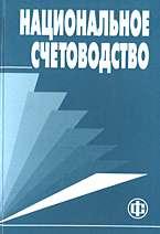Национальное счетоводство: Учебник