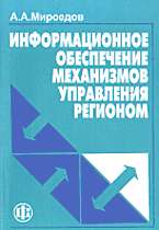 Информационное обеспечение механизмов управления регионом