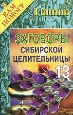 Заговоры сибирской целительницы 13
