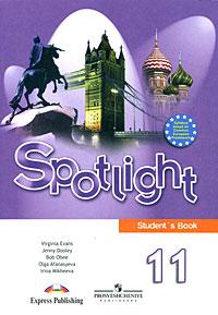 Английский язык. 11 кл.: Учебник. Базовый уровень ФГОС /+802075/