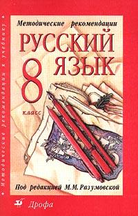 Русский язык. 8 класс: Метод. рекомендации