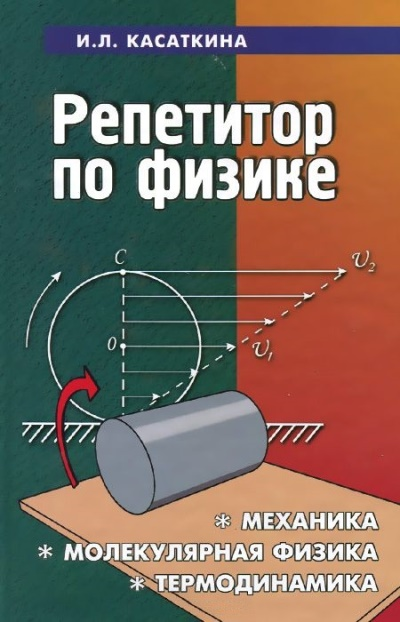 Репетитор по физике: Механика. Молекулярная физика. Термодинамика
