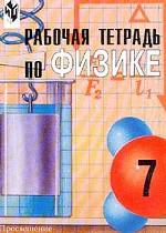 Физика. 7 класс: Раб. тетрадь.
