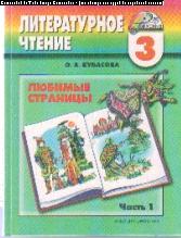 Литературное чтение. Любимые страницы. 3 кл.: Учебник: В 4 ч.: Ч. 1