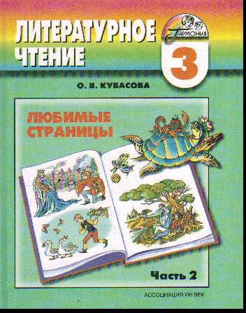 Литературное чтение. Любимые страницы. 3 класс: Учебник: В 4 ч.: Ч. 2