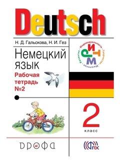 Немецкий язык. 2 класс: Рабочая тетрадь: В 2 ч.