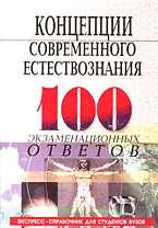 Концепции современного естествознания: 100 экзаменационных ответов