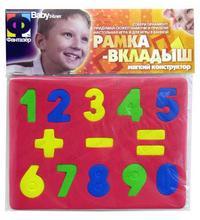 Конструктор мягкий Рамка Цифры