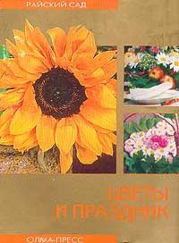 Цветы и праздник