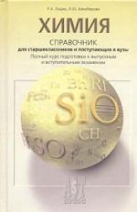 Химия: Справочник для старшеклассников и поступающих в вузы