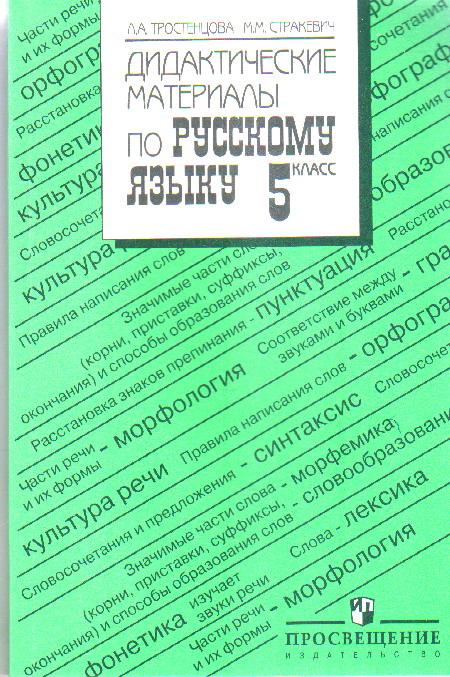 Русский язык. 5 кл.: Дидакт. материалы: Книга для учителя