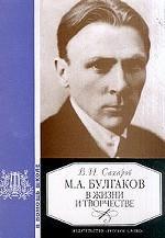 М.А. Булгаков в жизни и творчестве: Учеб. пособие для школ, гимназий,лицеев