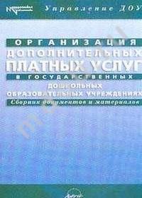Организация оказания дополнительных платных услуг в государственных ДОУ