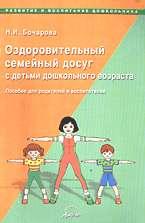 Оздоровительный семейный досуг с детьми дошкольн.возраста Пособие(РиВД)