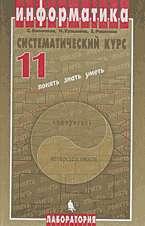 Информатика. 11 кл. Систематический курс: Учебник