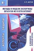 Методы и модели экспертизы объектов интелект. собствен. в сети INTERNET