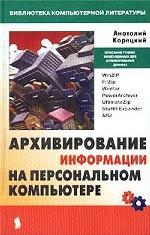 Архивирование информации на ПК (Б-ка компьютерной литературы)