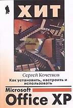 Как установить, настроить и использ. Microsoft Office XP (ХИТ)