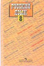 Русский язык. 8 класс: Учебник