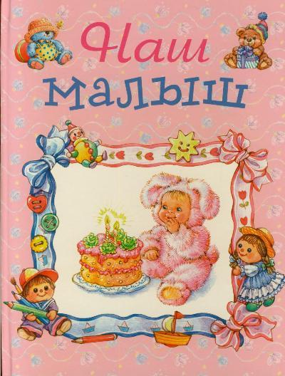 Фотоальбом Наш малыш: Фотоальбом Малыш с тортом
