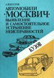 """Автомобили """"Москвич"""": Выяв. и самост. устр. неиспр. Освещ. и свет. сигнализ"""