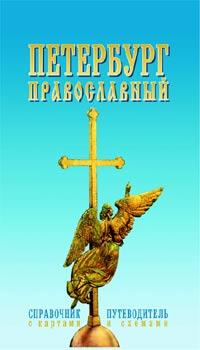 Петербург православный (Столицы туризма)
