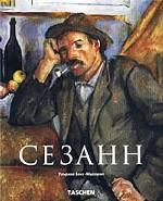 Поль Сезанн. 1839-1906. Зачинатель современности