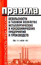 Правила безопасности в газовом хозяйстве металлургич. и коксохим. предприят