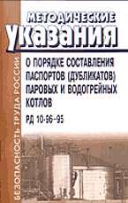 Методические указания о порядке составления паспортов (дубликатов) паровых