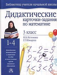 Математика. 3 класс: Дидактические карточки-задания